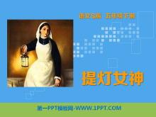 《提灯女神》PPT课件8