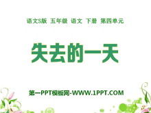 《失去的一天》PPT课件7