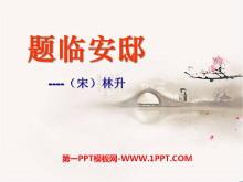 《题临安邸》PPT课件2