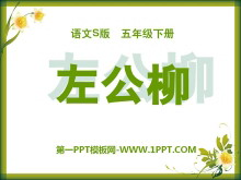 《左公柳》PPT课件3