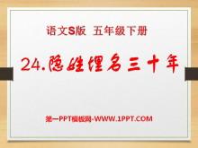 《隐姓埋名三十年》PPT课件2