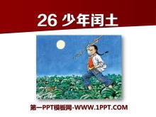 《少年闰土》PPT课件7
