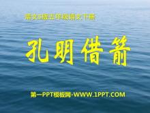 《孔明借箭》PPT课件7
