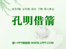 《孔明借箭》PPT课件8