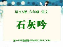 《石灰吟》PPT课件2