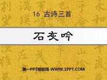 《石灰吟》PPT课件4