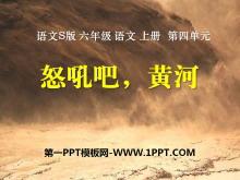 《怒吼吧,黄河》PPT课件2