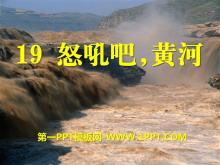《怒吼吧,黄河》PPT课件3