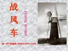 《战风车》PPT课件4