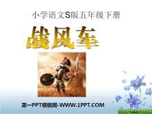 《战风车》PPT课件3