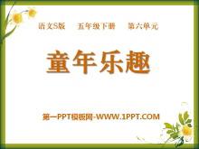 《童年乐趣》PPT课件3