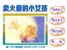 《卖火柴的小女孩》PPT课件18