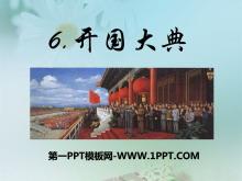 《开国大典》PPT课件7