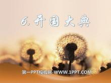 《开国大典》PPT课件8