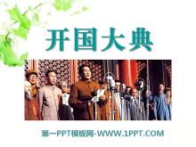 《开国大典》PPT课件9