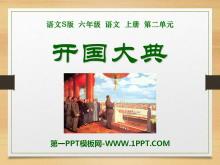 《开国大典》PPT课件10