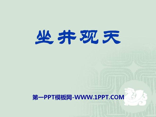 《坐井观天》PPT课件5