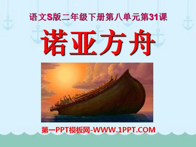 《诺亚方舟》PPT课件2