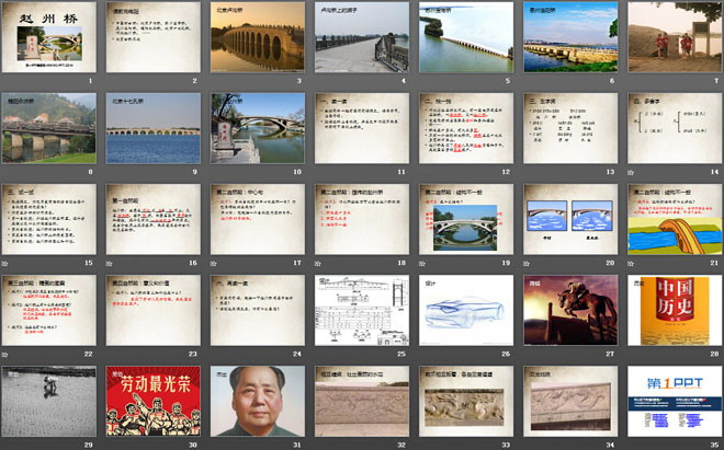 《赵州桥》PPT课件4