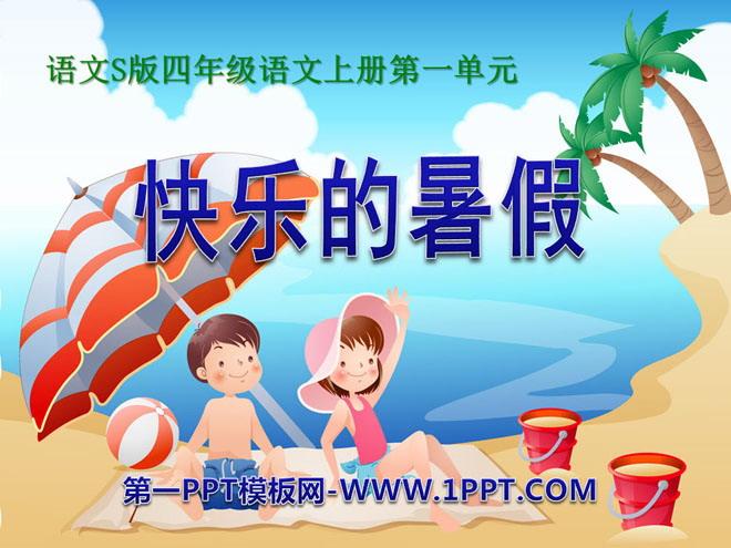 ppt课件 语文课件 s版四年级语文上册 《快乐的暑假》ppt课件2  学习