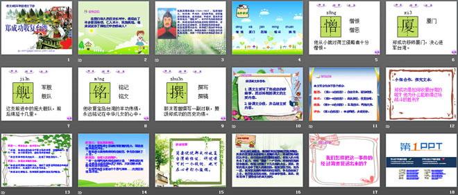 《郑成功收复台湾》PPT课件-第一PPT幼儿园英语教案下中班v课件图片