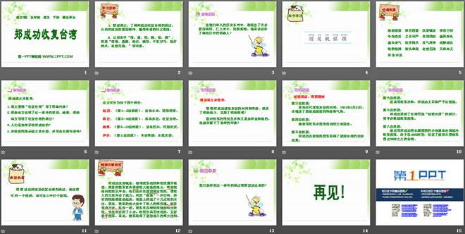 《郑成功反思台湾》PPT课件3教案收复春天的树图片
