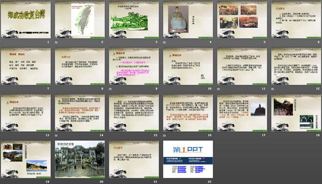 《郑成功收复台湾》PPT古诗4课件小学《春望》教学设计图片