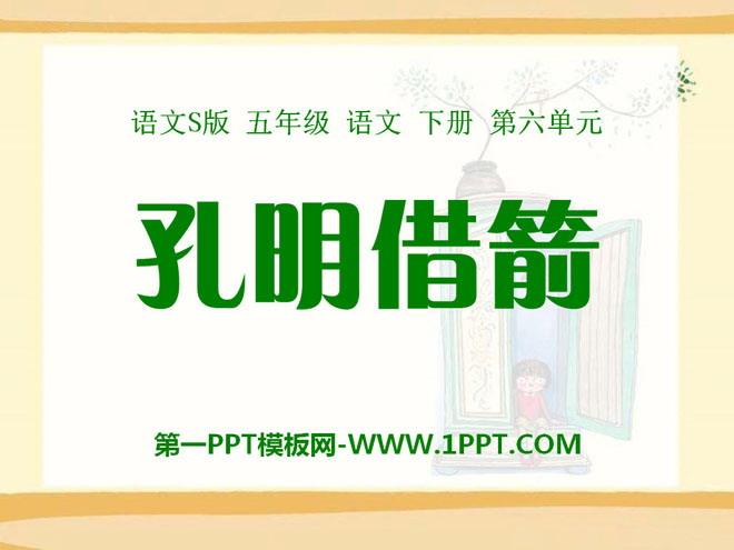 《孔明借箭》PPT课件6