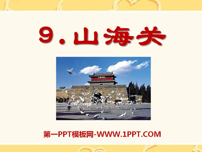 《山海关》ppt课件5