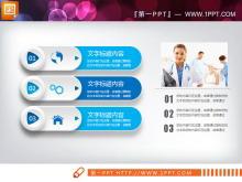 蓝色微立体医疗行业PPT图表