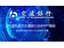 大气蓝色交通银行工作总结汇报PPT模板
