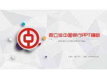 微立体风格的中国银行PPT模板