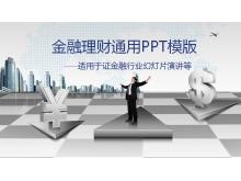 商务风格的金融理财平安彩票官方开奖网
