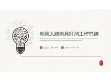 创意灯泡背景的工作总结汇报PPT中国嘻哈tt娱乐平台tt娱乐官网平台