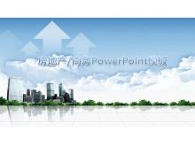 房地产销售PPT模板下载