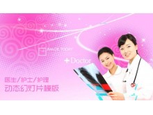 粉色医生护士护理明升体育