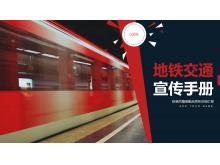 城市地铁交通宣传手册明升体育