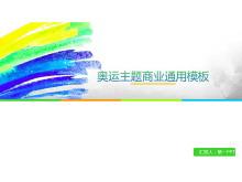 彩色奥运会动态PPT模板下载
