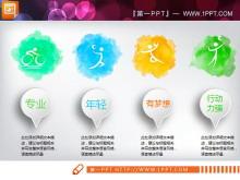 彩色微立体奥运主题PPT图表下载