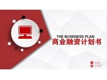 红色动态微立体商业融资计划书PPT中国嘻哈tt娱乐平台tt娱乐官网平台
