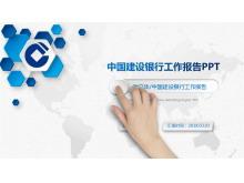 微立体中国建设银行工作汇报PPT模板