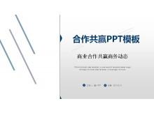 蓝色沉稳动态商务PPT模板免费下载