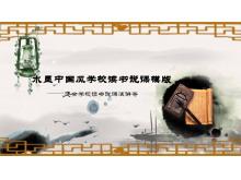 古典中国风背景的动态说课PPT模板