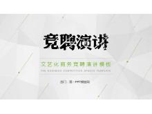 绿色动态多边形背景的演讲演说龙8官方网站