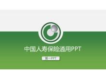 绿色微立体中国人寿保险公司PPT模版