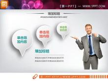 彩色微立体公司简介PPT图表tt娱乐官网平台
