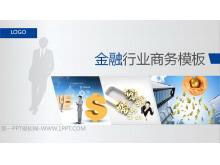 动态金融理财PPT模板