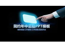 蓝色科技感的年中工作总结PPT模板下载
