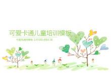 绿色清新卡通儿童教育明升体育