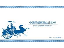 中国古典图案背景PPT模板下载